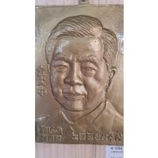 김대중대통령동판